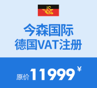 德国VAT低价抢购中