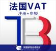 法国VAT注册+申报