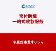 宝付收款服务专属优惠费率0.5%