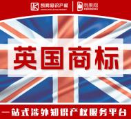 【年终特惠】英国商标在线注册申请