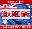 【年终特惠】澳大利亚商标在线注册申请