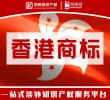 香港商标在线注册申请