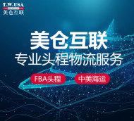中美FBA头程&海运物流专线