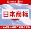 日本商标在线注册申请
