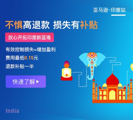 亚马逊印度站卖家神器