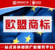 欧盟商标在线注册申请