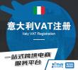 【年中大促】意大利VAT注册