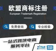 【年中大促】欧盟商标注册