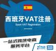 【年中大促】西班牙VAT注册