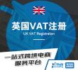 【年中大促】英国VAT注册