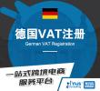 【年中大促】德国VAT注册