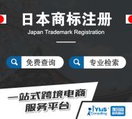 【年中大促】日本商标注册