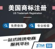 【年中大促】美国商标注册