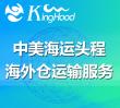 中美FBA&海外仓综合服务