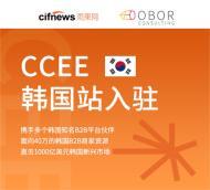 CCEE国际站