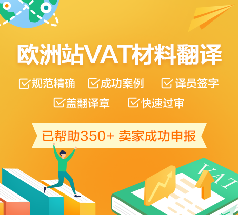 VAT注册/申报材料翻译
