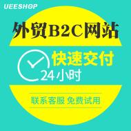 外贸B2C商城网站建设-免费试用