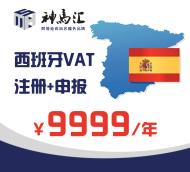 西班牙VAT注册及申报(包含一年申报费用)