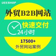 外贸企业B2B营销型网站建设--免费试用