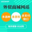 多语言网店系统定制开发-免费试用