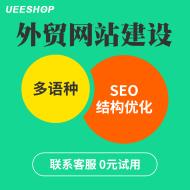外贸品牌独立网站定制开发-免费试用