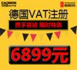 德国VAT注册税号申请申报EORI号码 报税