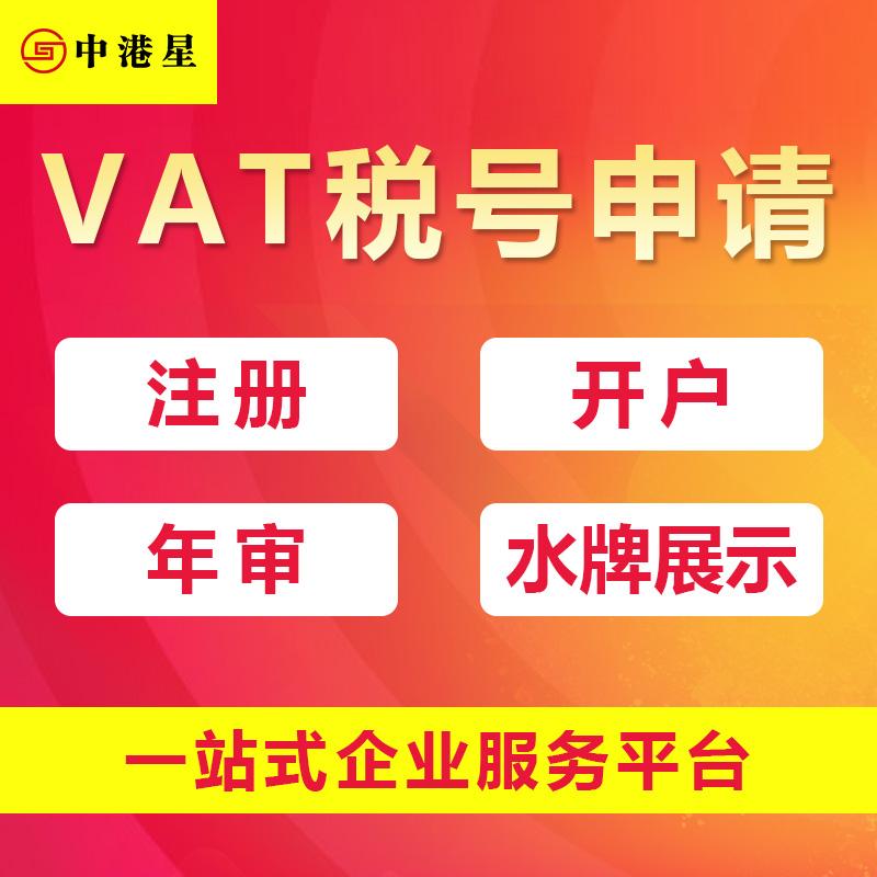 德国VAT注册申报英国vat注册