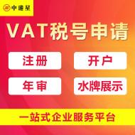 英国VAT注册+申报