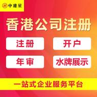 香港公司注册离岸账户个人公司申请注销银行开户年审美国英国公司注册商标注册