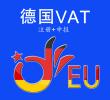 德国VAT注册+申报+税务副本
