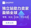 SHOPYY企业版独立站助力卖家盈销全球