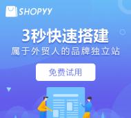 SHOPYY 商务版3秒快速全球品牌独立站