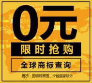 0元全球商标查询,限时抢购