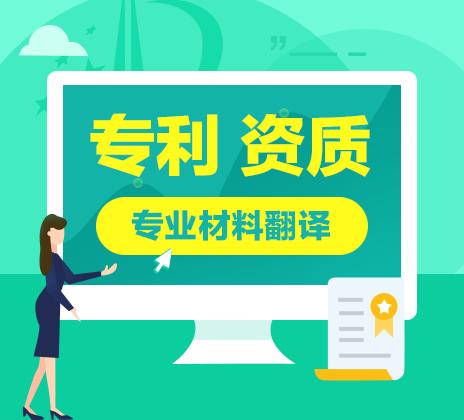 专利、资质 专业材料翻译(母语级翻译)