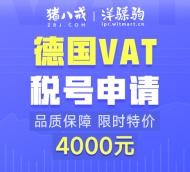 德国VAT申请【限时特价】