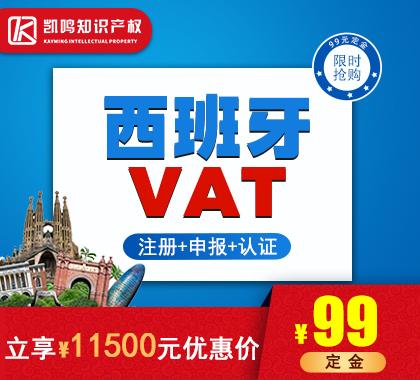 西班牙VAT超低优惠价