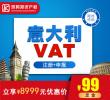 【限时抢购】意大利VAT超低优惠价