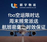 美国FBA头程限时达空运