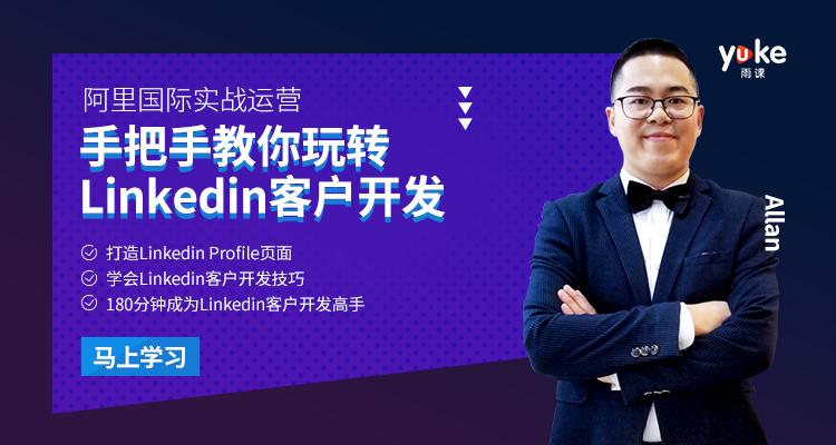 """阿里国际站-教你""""玩赚linkedin客户开发"""""""