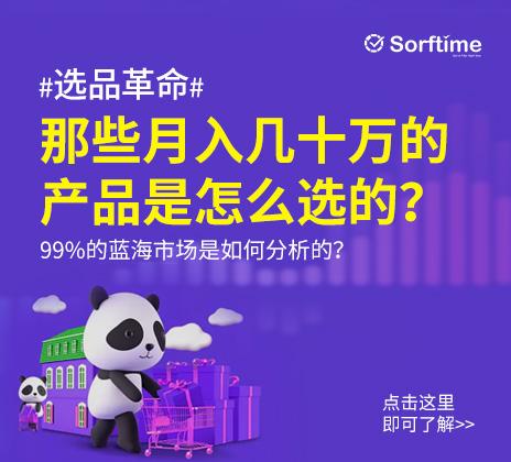 Sorftime亚马逊标配选品工具