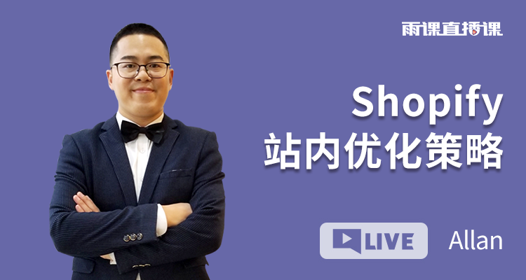 Shopify站內優化策略
