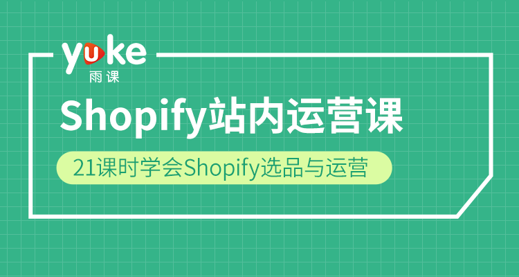 【套餐课】Shopify站内运营(3个课程)