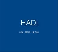 精品美国商标转让,出售 HADI—9类3C电子电器国际品牌商标转让