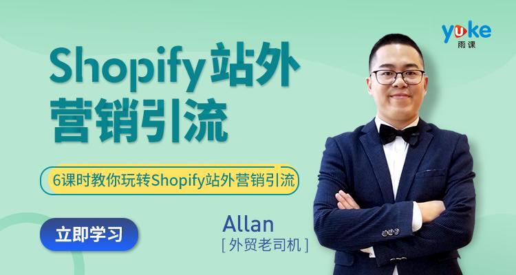 Shopify站外营销引流