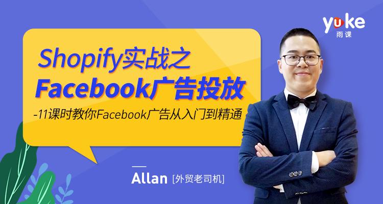 Shopify实战之Facebook广告投放