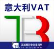 意大利VAT注册+申报