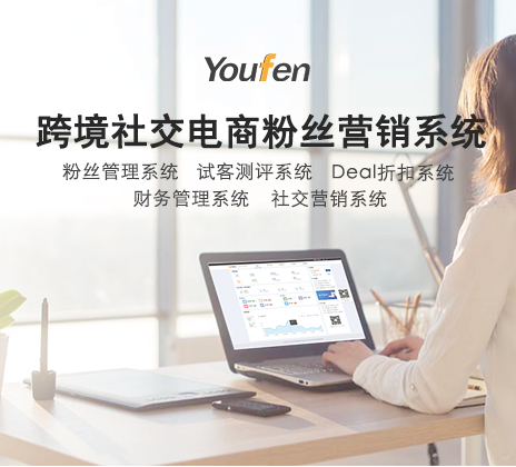 YouFen真人试客测评系统