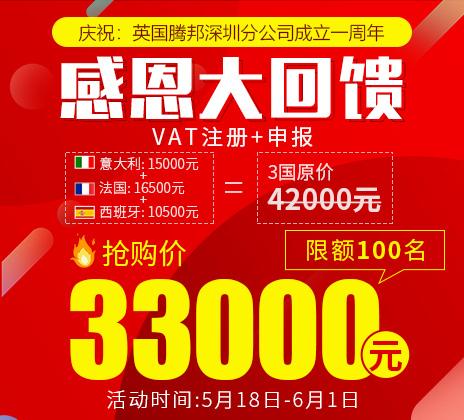 """为您""""放价""""!三国VAT只需33000!手慢无!"""