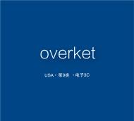 【美国商标出售】overket—9类电子3C精品商标转让
