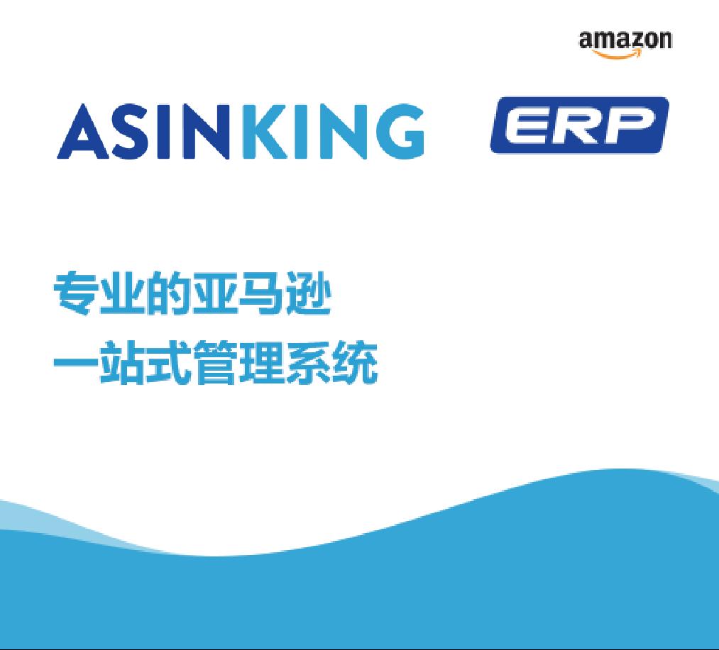 AsinKing ERP — 专业的亚马逊一站式管理系统